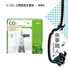 ISTA伊士達 CO2鋁瓶全套組 專業型【1L】含電磁閥 定時控制 止逆計泡細化 監測器 台灣製造 魚事職人