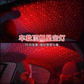汽車星空頂燈改裝車頂棚滿天星USB車內氛圍燈車載音樂聲控裝飾燈 概念3C旗艦店