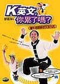 (二手書)K英文,你累了嗎?:蠻牛老師教你文法九式