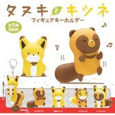 全套5款【日本正版】狸貓與狐狸 造型鑰匙圈 扭蛋 轉蛋 吊飾 鑰匙圈 KITAN 奇譚 - 179428
