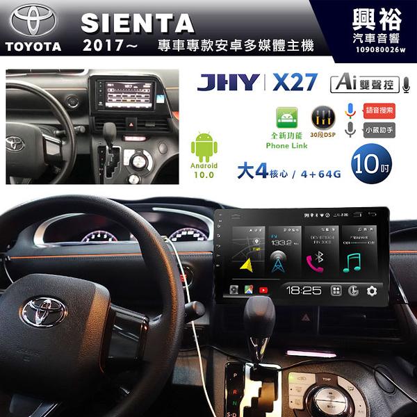 【JHY】2017~年TOYOTA SIENTA專用10吋螢幕X27系列安卓機*Phone Link*大4核心4+64