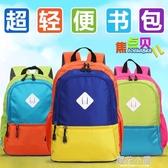 熱賣輕便小學生書包超輕男童旅游背包兒童一年級女雙肩減負旅行韓『櫻花小屋』