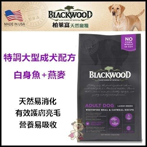 『寵喵樂旗艦店』《柏萊富》blackwood 大型成犬配方 白鮭魚+燕麥 15磅