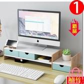 電腦增高架桌面收納盒底座護頸筆記本置物架桌面收纳【匯美優品】