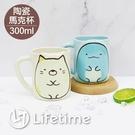 ﹝角落生物立體馬克杯300ml﹞正版 馬克杯 陶瓷 杯子 咖啡杯 角落小夥伴〖LifeTime一生流行館〗