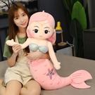 玩偶 美人魚毛絨玩具公仔床上睡覺抱枕可愛人魚公主女孩兒童玩偶布娃娃TW【快速出貨八折下殺】