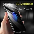 現貨 5D冷雕鋼化膜 蘋果 iPhone X XS XR XS Max 滿版保護貼 全膠滿版 強化玻璃 螢幕保護貼 鋼化玻璃貼