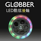 法國Globber哥輪步 LED酷炫後輪組