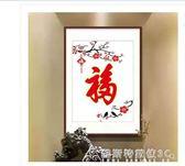 印花十字繡新款線繡客廳福字鑽石畫臥室小件簡單繡鑽石繡刺繡小幅 酷斯特數位3c