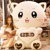 抱枕 貓咪毛絨玩具可愛布娃娃抱抱熊公仔睡覺抱枕床上玩偶女孩生日禮物【全館免運】