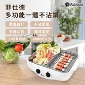 台灣現貨 一體鍋多功能無煙不粘電烤爐多功能燒烤盤家用電烤盤 烤盤 電煮鍋