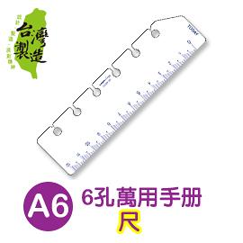 珠友 BC-85010 A6/50K 6孔滑動夾/萬用手冊(尺)