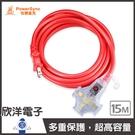 群加 台灣製造 最新安規 2P 1對3插帶燈延長線 (TU3W2150) 15M/15米/動力線/露營/室外/工地/工業