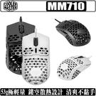 [地瓜球@] Cooler Master MM710 電競 光學 滑鼠 53g 極輕量化設計