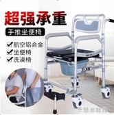 坐便器 老人坐便椅帶輪家用老年坐便器移動馬桶可折疊便攜式帶輪洗澡椅子 快速出貨YYJ