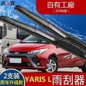 Toyota適配豐田致炫YARIS L雨刷器片後YARiS L膠條14年15-16-17款汽車雨刷  萬客居