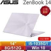 ASUS華碩 ZenBook 14 UX425JA-0232P1035G1 14吋筆記型電腦 星河紫