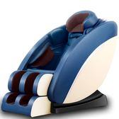 4d智慧按摩椅家用全自動全身揉捏多功能太空艙老人按摩器電動沙發 WD初語生活館