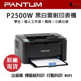 【有購豐】PANTUM 奔圖 P2500W 黑白WIFI無線雷射印表機