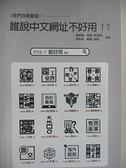 【書寶二手書T2/財經企管_GOQ】誰說中文網址不好用!?_黎時國, 何秋格作