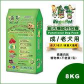 【維吉機能性成/老犬】8KG - 素燻肉味 - 成犬/高齡犬/減重犬適用 - 狗飼料