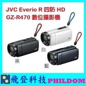 贈64G+原廠包!JVC Everio 四防 HD 數位攝影機 GZ-R470 GZR470 攝影機 32GB 防手震防水/防塵 公司貨