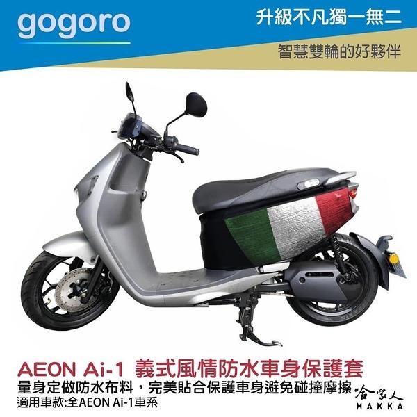 ai-1 義式風情 車身防刮套 防水 保護套 車罩 車套 aeon 宏佳騰 AI 1 GOGORO 哈家人
