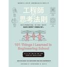 工程師的思考法則:擁有科學邏輯的頭腦,像工程師一樣思考