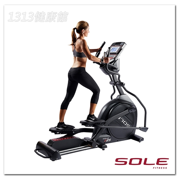 【1313健康館】SOLE E25 交叉機/滑步機/橢圓機 全新公司貨 專人到府安裝!