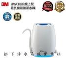 3M UVA3000 紫外線殺菌淨水器櫥上型/3M淨水器/3M紫外線淨水器/3M櫥上淨水器/台南、高雄免費標準安裝