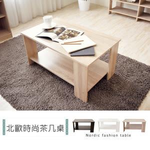 【Hopma】時尚茶几桌-淺橡木