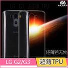 極薄隱形 LG G2/G3/G2mini/G3mini 手機套 保護套 超薄TPU 透明 防水印 軟殼 極致超薄
