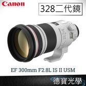 Canon EF 300mm F2.8L IS II USM 總代理公司貨 大砲的專家 獨享配件無敵價  德寶光學