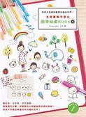 (二手書)怎麼畫都可愛の簡筆插畫BOOK(4)