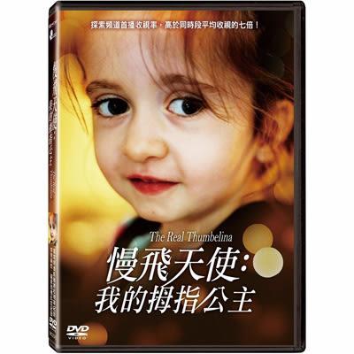 慢飛天使:我的姆指公主DVD