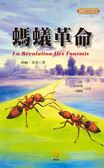 (二手書)螞蟻革命