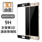 華為 Mate9 Pro 5.5吋 全覆蓋 3D 曲面 滿板 全螢幕 鋼化 玻璃貼 9H 曲面 玻璃膜