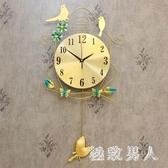 鐘表掛鐘客廳創意小鳥掛鐘個性現代裝飾掛表簡約大氣搖擺靜音時鐘 LJ8848【極致男人】