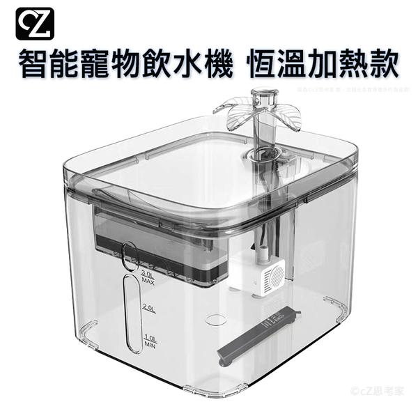 智能寵物飲水機 透明恆溫加熱款 狗狗飲水機 貓咪飲水機 自動飲水機 電動給水機 流動飲水機