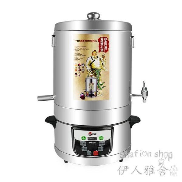 220v 萬卓家用釀酒機小型全自動蒸餾設備純露機    SQ11055『伊人雅舍』TW