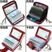 大容量rfid防盜刷多卡位卡包女式信用卡套復古牛皮駕駛證件 包