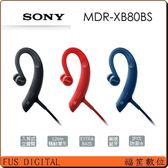送多功能萬用工具組【福笙】SONY MDR-XB80BS 運動藍芽入耳式耳機 (台灣索尼公司貨)