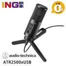 【6期0利率】audio-technica 鐵三角 ATR2500xUSB 心型指向性電容型 電腦用 USB麥克風 收音