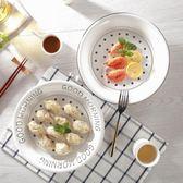 圓形瀝水雙層陶瓷盤子菜盤大號水餃托盤蒸盤10英寸餃子盤家用   LannaS