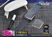 hoda 原廠 Apple Watch5 / Watch4 44mm玻璃貼 3D曲面 鋼化膜 防刮防爆 防指紋 UV膠全貼合