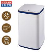 禾聯3.5KG蒸泡洗全自動洗衣機 HWM-0451H~含運不含拆箱定位(買再送禮卷200元)