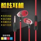 88柑仔店--JY-Q16手機耳機立體聲重低音通入耳式耳塞式帶麥用安卓適用於蘋果