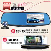 領先者ES-15 前後雙鏡後視鏡型行車記錄器高畫質 ☆送RM-10手機鏡射示器 ☆送32GB記憶卡