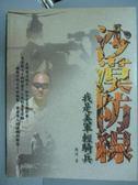 【書寶二手書T9/軍事_QGQ】沙漠防線-我是美軍輕騎兵_陳澄