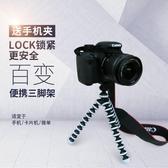 相機腳架 中號三腳架便攜八爪魚章魚三角架手機卡片機微單反相機架直播支架聖誕節